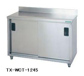 【送料無料】新品!タニコー 調理台 (バックガードあり) W1200*D450*H800 TX-WCT-1245