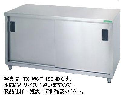 【送料無料】新品!タニコー 調理台(バックガードなし) W1500*D750*H800 TX-WCT-150ANB