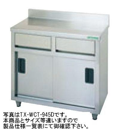【送料無料】新品!タニコー 引出付調理台 (バックガードあり) W1500*D450*H800 TX-WCT-1545D