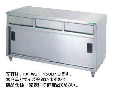 【送料無料】新品!タニコー 引出付調理台 (バックガードなし) W1800*D750*H800 TX-WCT-180ADNB