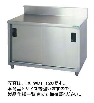【送料無料】新品!タニコー 調理台 (バックガードあり) W750*D600*H800 TX-WCT-75