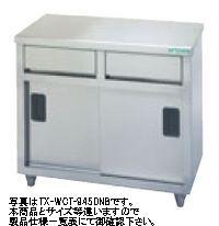 【送料無料】新品!タニコー 引出付調理台 (バックガードなし) W750*D450*H800 TX-WCT-7545DNB