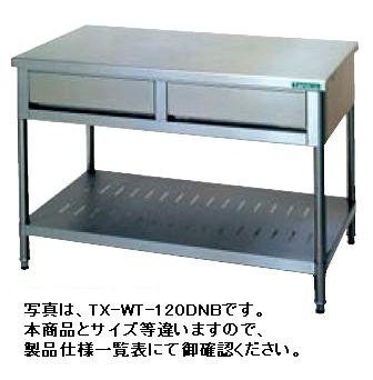 【送料無料】新品!タニコー 引出付作業台 (バックガードなし) W1200*D750*H800 TX-WT120ADNB