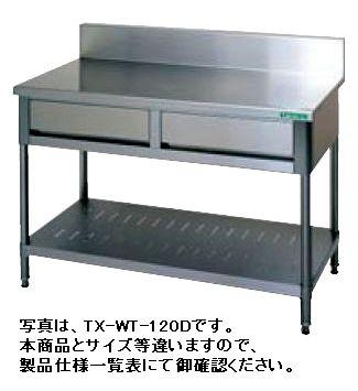 【送料無料】新品!タニコー 引出付作業台 (バックガードあり) W1800*D750*H800 TX-WT-180AD