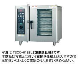 【送料無料】新品!タニコー 電気式 ベーシックスチームコンベクションオーブン(右開き扉仕様) W840*D730*H800 TSCO-61EBR