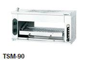 【送料無料】新品!タニコーガスサラマンダー W900*D400*H430 TSM-90