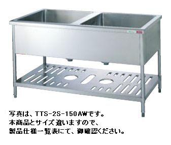 【送料無料】新品!タニコー 二槽シンク両面用 (バックガードなし) W1800*D750*H850 TA-2S-180AW