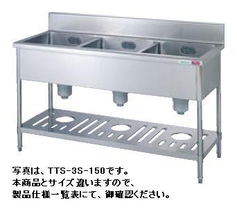【送料無料】新品!タニコー 三槽シンク (バックガードあり) W1800*D600*H850 TA-3S-180