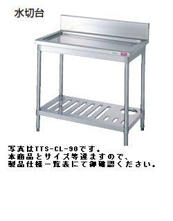 【送料無料】新品!タニコー 水切台 (バックガードあり) W750*D750*H850 TA-CL-75A