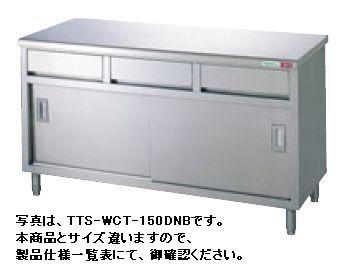 【送料無料】新品!タニコー 引出付調理台 (バックガードなし) W1200*D600*H850 TA-WCT-120DNB