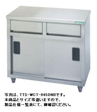 【送料無料】新品!タニコー 引出付調理台 (バックガードなし) W1200*D450*H850 TA-WCT-1245DNB