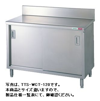 【送料無料】新品!タニコー 調理台 (バックガードあり) W1800*D600*H850 TA-WCT-180