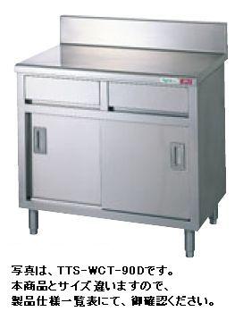 【送料無料】新品!タニコー 引出付調理台 (バックガードあり) W1800*D600*H850 TA-WCT-180D