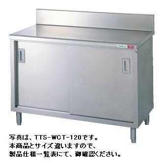 【送料無料】新品!タニコー 調理台 (バックガードあり) W750*D600*H850 TA-WCT-75
