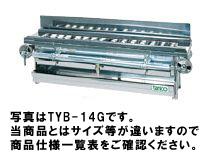 【送料無料】新品!タニコー ガス焼き鳥器W920*D200*H200 TYB-18G