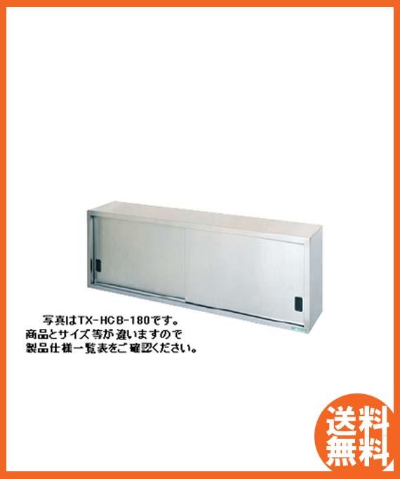 【送料無料】新品!タニコー吊戸棚(H600mm) TX-HCB-150S