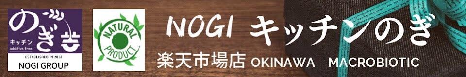 キッチンのぎ 楽天市場店:沖縄の自家製造無添加アイスクリームと地産のherb麺のお店です。