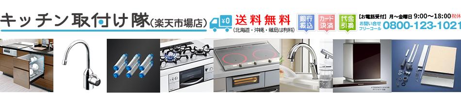 キッチン取付け隊(楽天市場店):ガスコンロ・食洗器・レンジフードなどキッチンのことなら当店にお任せ