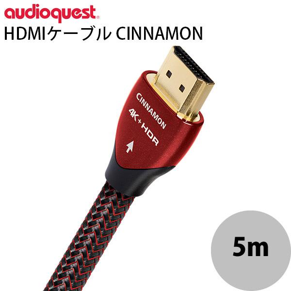 【マラソンクーポン有】 audioquest HDMIケーブル CINNAMON 5m # HDMI2/CIN/5M オーディオクエスト (HDMIケーブル) [PSR]