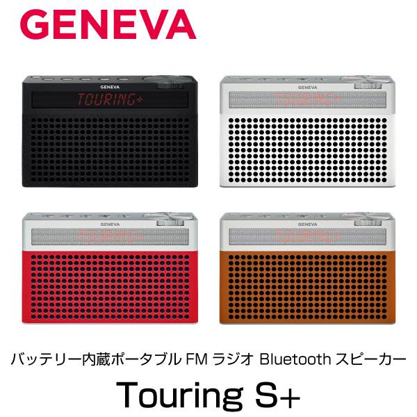 【マラソンクーポン有】 GENEVA Touring S+ 有線 / Bluetooth ワイヤレス FMラジオ 対応 ポータブルスピーカー ジェネバ (Bluetooth無線スピーカー) [PSR]