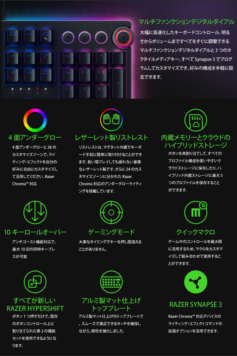 Razer Huntsman Elite Japanese sequence opto-mechanical switch gaming  keyboard # RZ03-01870800-R3J1 laser (keyboard) [PSR]