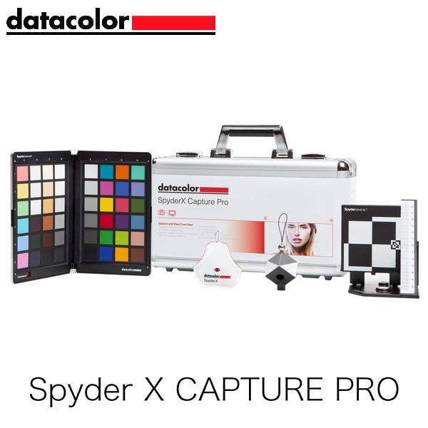 【マラソンクーポン有】 Datacolor SpyderX CapturePro 撮影 / 編集 ワークフロー バンドルキット #  データカラー (カメラアクセサリー) [PSR]