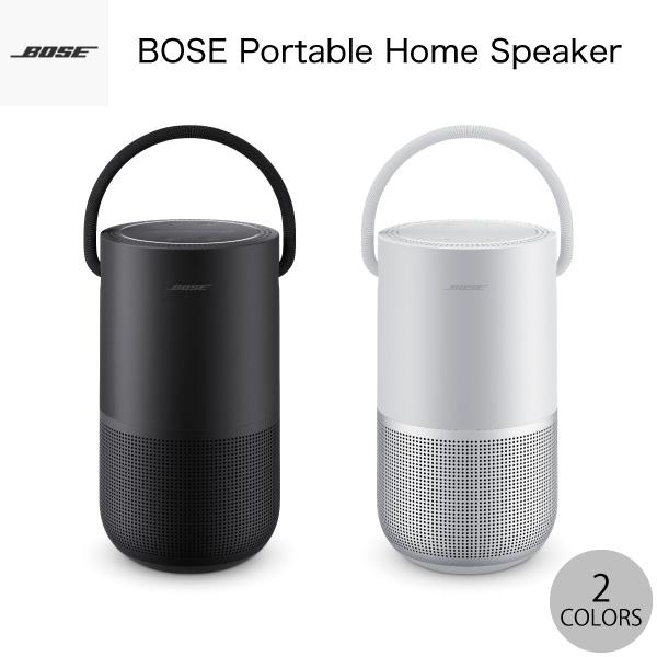 【マラソンクーポン有】 BOSE Portable Home Speaker 音声アシスタント対応 IPX4 防滴 Wi-Fi / Bluetooth ワイヤレス スマートスピーカー ボーズ (Bluetooth無線スピーカー) [PSR]
