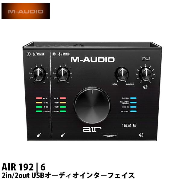 【マラソンクーポン有】 M-AUDIO AIR 192 | 6 2in/2out USBオーディオインターフェイス # MA-REC-015 エムオーディオ (オーディオインターフェイス) [PSR]