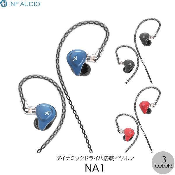 【マラソンクーポン有】 NF AUDIO NA1 ダブルキャビティダイナミックドライバー搭載 カナル型 有線 イヤホン エヌエフオーディオ (イヤホン インナーイヤー) [PSR]
