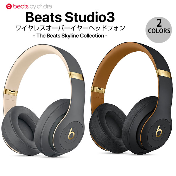 beats by dr.dre Studio3 Wireless オーバーイヤーヘッドフォン - The Beats Skyline Collection -  (無線 ヘッドホン) 【KK9N0D18P】 [PSR]