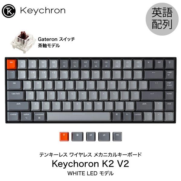 高い素材 必要なキーと機能をすべて備えたコンパクトメカニカルキーボード あす楽対応 Keychron K2 V2 Mac英語配列 有線 Bluetooth 5.1 ワイヤレス 両対応 テンキーレス 茶軸 キークロン 超特価 WHITE V2-84-WHT-Brown-US # 84キー メカニカルキーボード PSR Gateron Bluetoothキーボード LEDライト