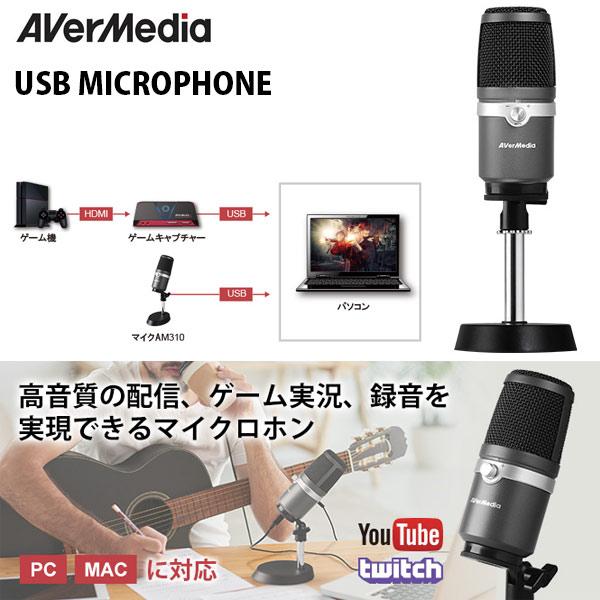 【クーポン有】 AVerMedia TECHNOLOGIES USB 高感度 単一指向性コンデンサーマイクロホン # AM310 アバーメディアテクノロジーズ (マイクロホン) [PSR]