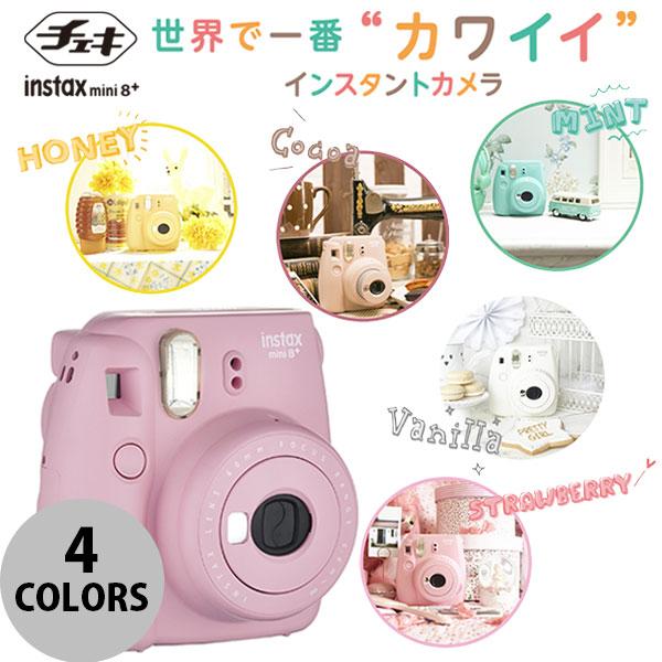 【マラソンクーポン有】 FujiFilm インスタントカメラ チェキ instax mini 8+ (プラス) フジフィルム (Apple製品関連アクセサリ) [PSR]