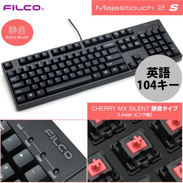 FILCO Majestouch2 S テンキー機能付きフルサイズ 104キー 英語 ピンク軸 (静音モデル) # FKBN104MPS/EB2 フィルコ (キーボード) [PSR]