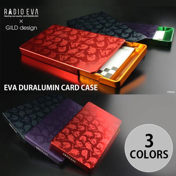 【マラソン日替わりクーポン有】 GILD design ジュラルミン削り出し名刺入れ EVA DURALUMIN CARD CASE ギルドデザイン (文房具) [PSR]