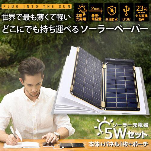 YOLK ソーラー充電器 Solar Paper 5W # YO8998 ヨーク (iデバイス用バッテリー) [PSR]