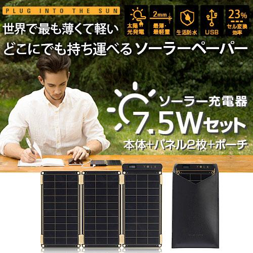 【マラソン日替わりクーポン有】 YOLK ソーラー充電器 Solar Paper 7.5W # YO8999 ヨーク (iデバイス用バッテリー) [PSR]