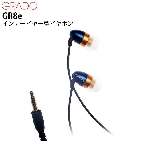 【マラソンクーポン有】 GRADO GR8e シングル ムービングアーマチュア搭載 カナル型 イヤホン # GR8e グラド (カナル イヤホン) [PSR]