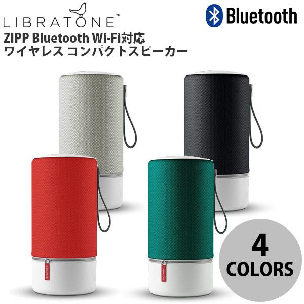 【マラソンクーポン有】 LIBRATONE ZIPP Bluetooth Wi-Fi対応 ワイヤレス スピーカー リブラトーン (Bluetooth無線スピーカー) [PSR]