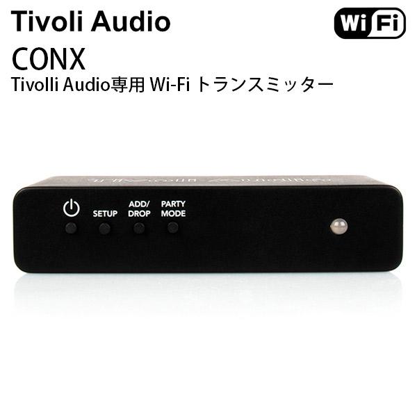 【マラソンクーポン有】 Tivoli Audio CONX Tivolli Audio専用 Wi-Fi トランスミッター # CONX-1750-JP チボリオーディオ (オーディオアクセサリ) [PSR]