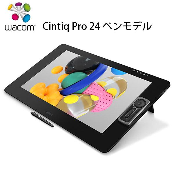 【エントリーでポイントプラス4倍】 WACOM Cintiq Pro 24 液晶ペンタブレット ペンモデル # DTK-2420/K0 ワコム (ペンタブレット) [PSR]