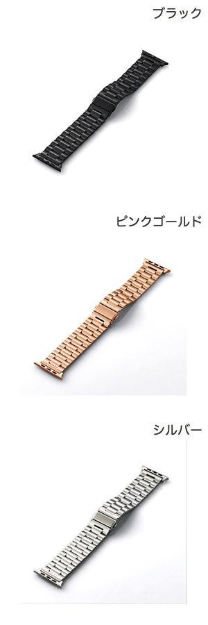【マラソン限定クーポン有】  エレコム Apple Watch 42mm ステンレスバンド 3連タイプ  (アップルウォッチ ベルト) [PSR]