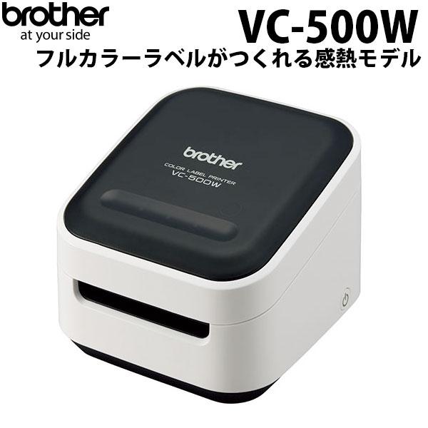 BROTHER VC-500W 感熱カラーラベルプリンター(313dpi/スマホ・PC接続専用/無線LAN/USB) # VC-500W ブラザー (プリンター) [PSR]