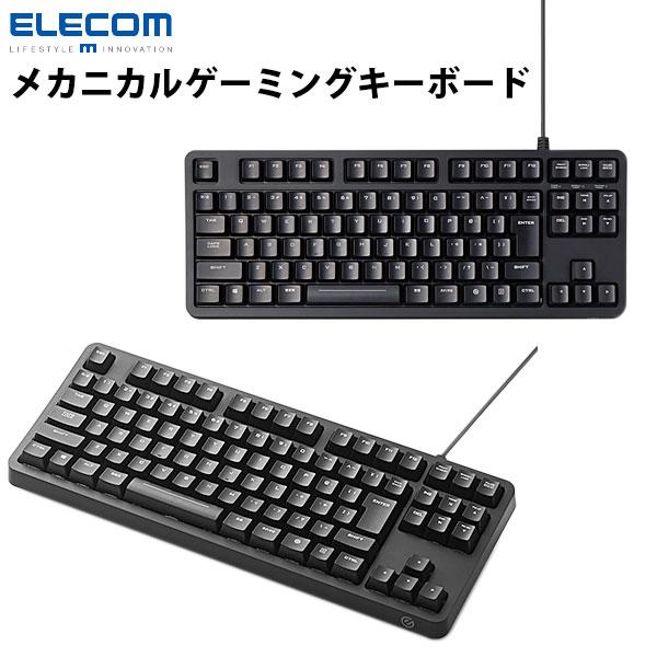 エレコム メカニカルゲーミングキーボード ブラック # TK-G01UKBK  (キーボード) [PSR]