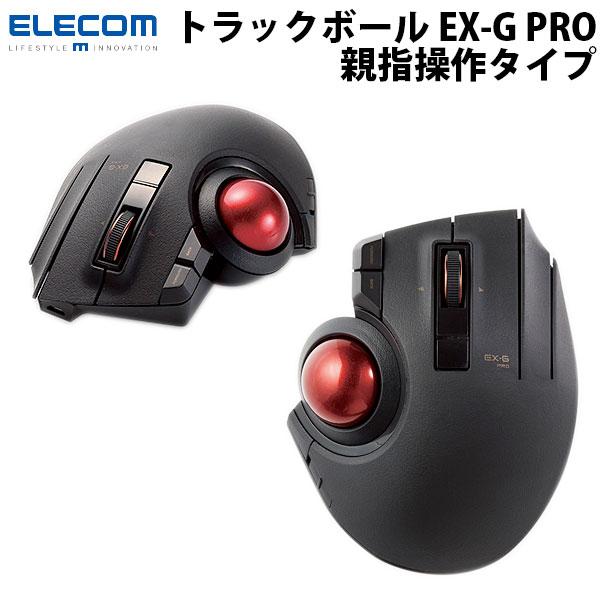 【マラソン日替わりクーポン有】 エレコム トラックボール EX-G PRO (親指操作タイプ) ブラック # M-XPT1MRBK  (トラックボール) [PSR]