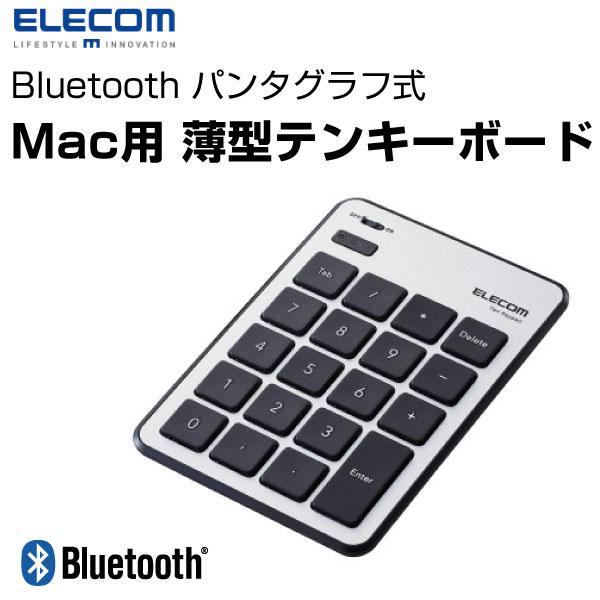 薄型パンタグラフ式で場所を選ばないMac用Bluetoothテンキーボード 新作 人気 売れ筋 スーパーSALE クーポン配布中 ELECOM エレコム Bluetooth パンタグラフ式 薄型 PSR テンキー TK-TBPM01SV テンキーボード シルバー # MacOS用