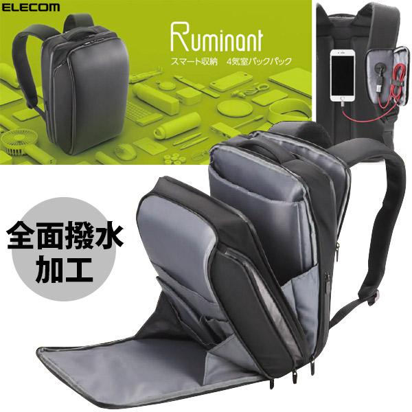 """エレコム 4気室バックパック""""Ruminant"""" USB充電ポート付 15.6inch ブラック # BM-RNBP01BK  (バックパック) [PSR]"""