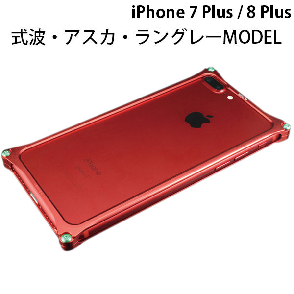 【先着クーポンあり】 GILD design iPhone 8 Plus / 7 Plus Solid Bumper (EVANGELION Limited) Matte RED 式波・アスカ・ラングレー # GIEV-282MRA ギルドデザイン (iPhone7Plus / iPhone8Plus スマホケース) [PSR]