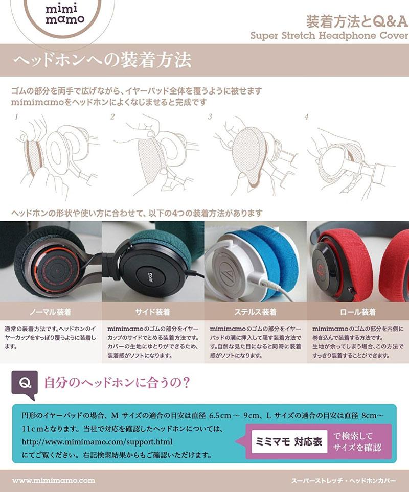 mimimamo スーパーストレッチヘッドフォンカバー L ミミマモ (イヤホン・ヘッドホンオプション) [PSR]