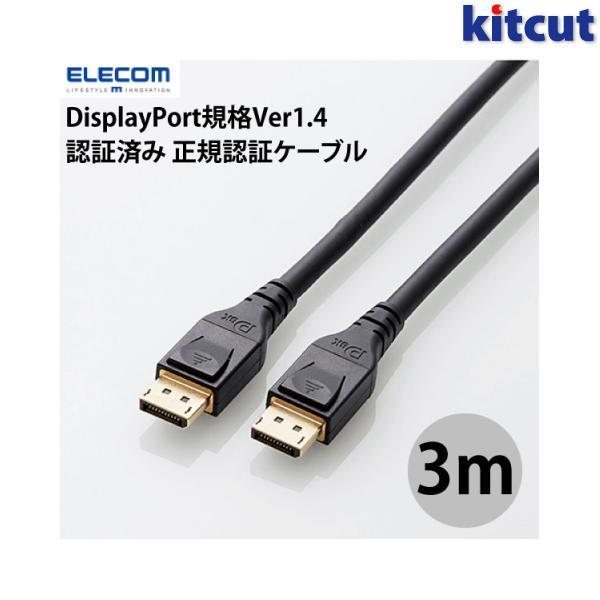 【マラソン日替クーポン有】 エレコム DisplayPort規格 Ver1.4 対応 正規認証済み DisplayPortケーブル 3m ブラック # CAC-DP1430BK エレコム (Apple製品関連アクセサリ)